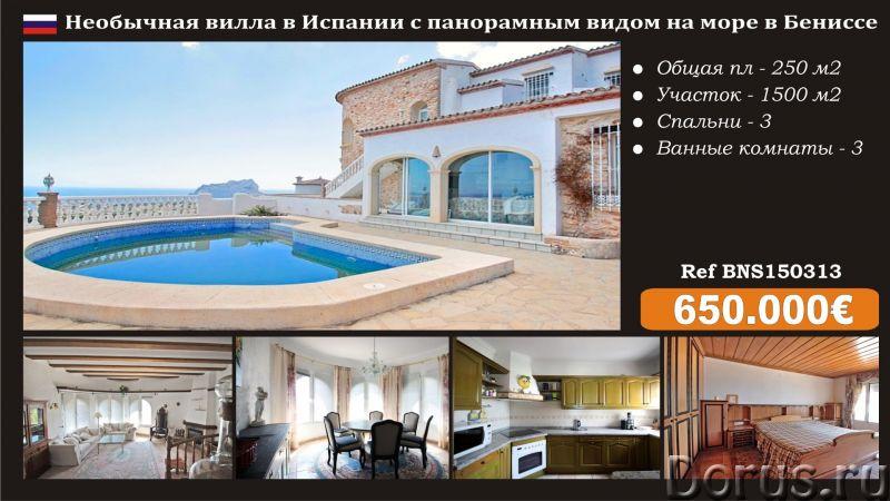 Продажа виллы с прекрасным видом на море в Испании, Бенисса - Недвижимость за рубежом - Необычная ви..., фото 1